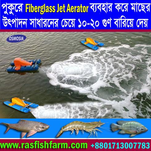 Fish Pond Fiberglass Jet Aerator, Fish Pond Fiberglass Jet